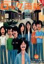 復刊ロック画報 特集:はちみつぱい ([CD+テキスト])