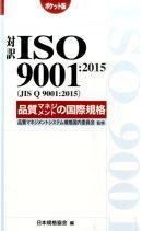 ����ISO��9001��2015��JIS��Q��9001��2015���'��ޥͥ�����