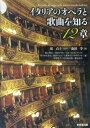 イタリアのオペラと歌曲を知る12章 [ 森田学 ]