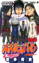 NARUTO(巻ノ65) 柱間とマダラ (ジャンプ・コミックス) [ 岸本斉史 ]