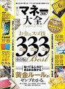 マネー大全(2017) お金のスゴ技333 (100%ムックシリーズ)