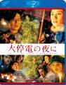 大停電の夜に スペシャル・エディション【Blu-ray】