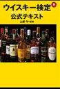 ウイスキー検定公式テキスト [ 土屋守 ]