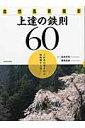 自然風景撮影上達の鉄則60 [ 萩原史郎 ]