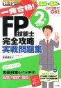 一発合格!FP技能士2級AFP完全攻略実戦問題集(14-15年版) 学科も実技もこの1冊でOK! [ 前田信弘 ]
