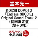 KOICHI DOMOTO 「Endless SHOCK」Original Sound Track