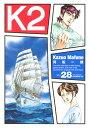 K2(28) [ 真船 一雄 ]