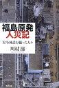 【送料無料】福島原発人災記