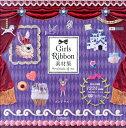 Girls Ribbon素材集 (Design parts collection) [ コンドウエミ ]