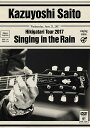 """斉藤和義 弾き語りツアー2017 """"雨に歌えば"""" Live at 中野サンプラザ 2017.06.21 [ 斉藤和義 ]"""