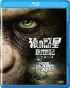 猿の惑星:創世記(ジェネシス)【Blu-ray】 [ ジェームズ・フランコ ]