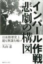 インパール作戦悲劇の構図 日本陸軍史上最も無謀な戦い [ 久山忍 ]