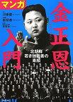 マンガ金正恩入門 北朝鮮若き独裁者の素顔 [ 河泰慶 ]