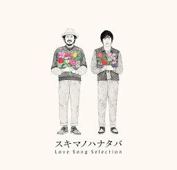 スキマノハナタバ 〜Love Song Selection〜 (初回限定盤 CD+DVD) [ <strong>スキマスイッチ</strong> ]
