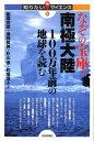 なぞの宝庫・南極大陸 100万年前の地球を読む (知りたい!サイエンス) [ 飯塚芳徳 ]