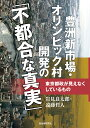 豊洲新市場・オリンピック村開発の「不都合な真実」--東京都政が見えなくしているもの 東京都政が見えな