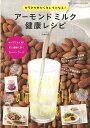 楽天楽天ブックス【バーゲン本】アーモンドミルク健康レシピ [ TAMAYO ]