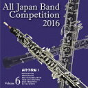 全日本吹奏楽コンクール2016 Vol.6 高等学校編1 [ (V.A.) ]