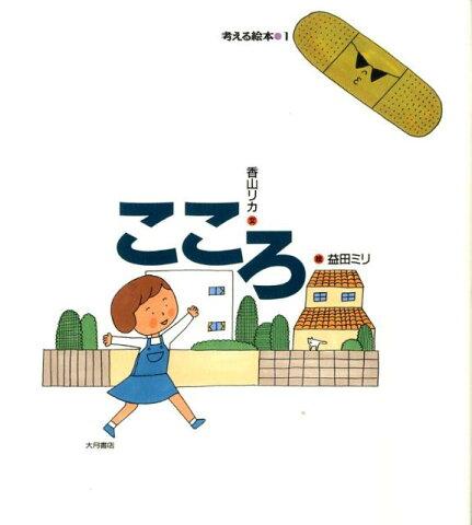 こころ (考える絵本) [ 香山リカ ]