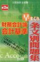 財務会計論 会計基準 早まくり条文別問題集 第2版