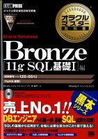 オラクルマスター教科書Bronze