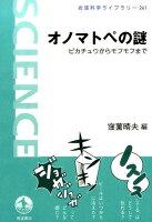 スクスクとクスクスはどうして意味が違うの?オノマトペにも方言があるの?外国語にもオノマトペはあるの?モフモフはどうやって生まれたの?日本語を豊かにしている擬音語や擬態語。8つの素朴な疑問に答えながら、言語学、心理学、認知科学など、さまざまな観点から、オノマトペの魅力と謎に迫ります。