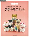 かぎ針編みのあみぐるみウチのネコちゃん