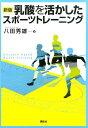 乳酸を活かしたスポーツトレーニング 新版 [ 八田秀雄 ]