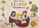 春畑セロリ・轟千尋のロッパチ 6手&8手ピアノ連弾曲集 [ ...