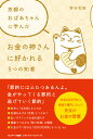 京都のおばあちゃんに学んだお金の神さんに好かれる5つの知恵 [ 熊谷和海 ]