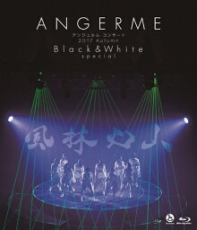 <strong>アンジュルム</strong>コンサート2017Autumn「Black & WhITE 」 special~風林火山~【Blu-ray】 [ ANGEREME ]