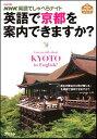 英語で京都を案内できますか? NHK英語でしゃべらナイト (アスコムmini bookシリーズ) [ 森谷尅久 ]