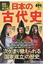 最新学説で読み解く日本の古代史 [ 滝音能之 ]