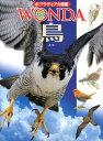 鳥 (ポプラディア大図鑑WONDA9) [ 川上 和人 ]