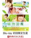 【先着特典】植物図鑑 運命の恋、ひろいました 豪華版(初回限定生産)(クリアファイル付き)【Blu-ray】 [ 岩田剛典 ]