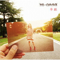 手紙(初回限定盤 CD+DVD)