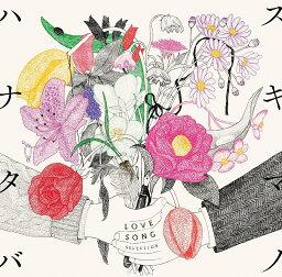 スキマノハナタバ ~Love Song Selection~ [ <strong>スキマスイッチ</strong> ]