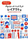 デザイナーズハンドブック(レイアウト編) 豊富な実例で学ぶこれだけは知っておきたいレイアウトの基礎知識 佐々木剛士