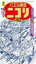 パズル通信ニコリ(Vol.162(2018年 春) 季刊 特集:オモロパズル30周年記念号!