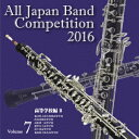 全日本吹奏楽コンクール2016 Vol.7 高等学校編2 [ (V.A.) ]