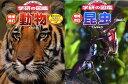 学研ニューワイド図鑑「動物」+「昆虫」2冊セット