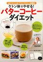 ケトン体でやせる!バターコーヒーダイエット MCTオイルをプラスでさらに効果的 宗田 哲男