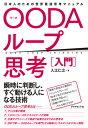 OODAループ思考[入門] 日本人のための世界最速思考マニュアル 入江 仁之