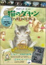 DVD>TVアニメ猫のダヤンDVD BOOK(2)