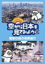 空から日本を見てみよう 18 東京の桜の名所巡り [ 伊武雅刀 ]