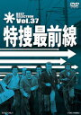 特捜最前線 BEST SELECTION Vol.37 二谷英明