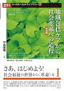 地域包括ケアから社会変革への道程【理論編】 ソーシャルワーカ...