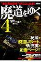 廃道をゆく(4)