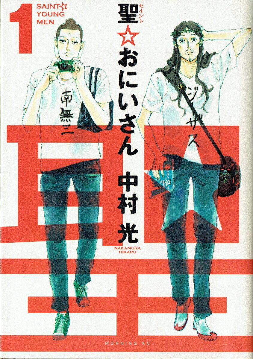 聖☆おにいさん(1) [ 中村光 ]...:book:12748576