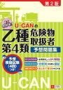 U-CANの乙種第4類危険物取扱者 予想問題集 第2版 [ ユーキャン危険物取扱者試験研究会 ]